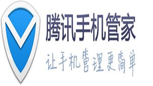 QQ手機管家官方下載大全