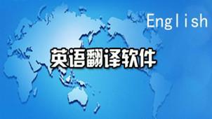 英语翻译软件专区
