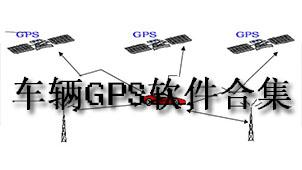车辆gps软件合集