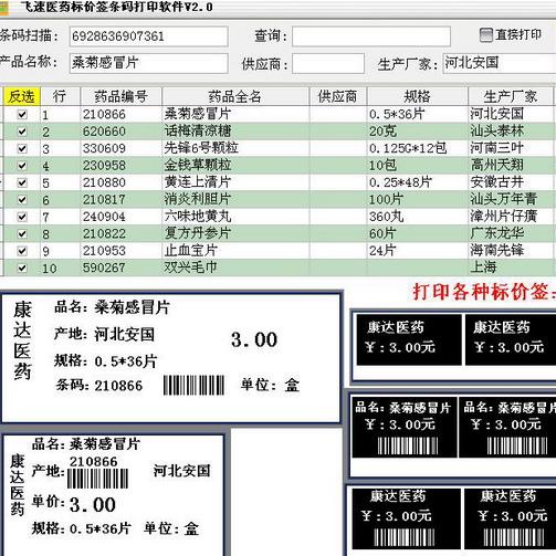飞速医药标价签打印软件 V2.0