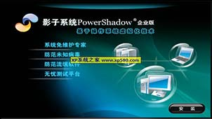 影子系统软件专题
