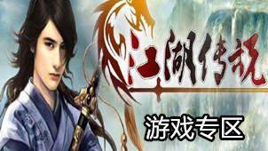 江湖传说游戏专区