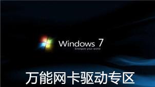 Win7萬能網卡驅動專區