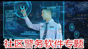 社区警务软件专题
