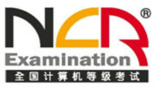国家计算机二级考试