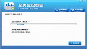 免费的数据恢复软件