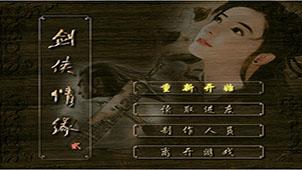 剑侠情缘2白金版攻略
