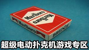超级电动扑克机游戏专区