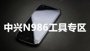 中兴N986工具专区