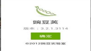 手机豌豆荚专区