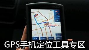 GPS手机定位工具专区