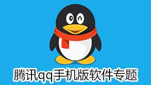 腾讯qq手机版百胜线上娱乐专题