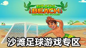 沙滩足球游戏专区