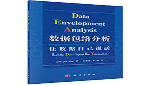 数据包络分析