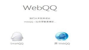 网络qq专题