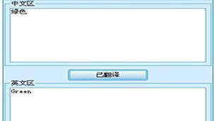 中文翻译英语大全