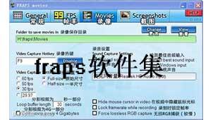 fraps破解版软件集