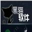 黑猫小型进销存管理系统网络版 5.0.0