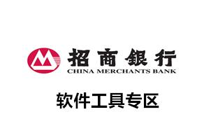 招商银行软件工具专区