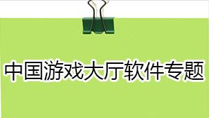 中国游戏大厅软件专题