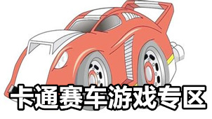 卡通赛车游戏专区