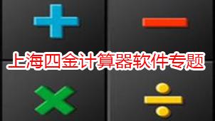 上海四金计算器软件专题