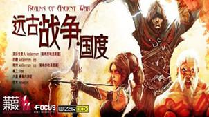 远古战争国度游戏专区
