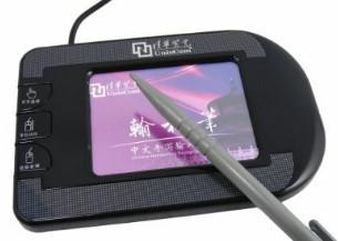 清华紫光手写板驱动