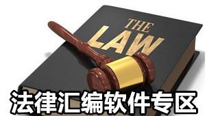 法律汇编软件专区