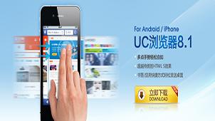 UC浏览器手机下载大全