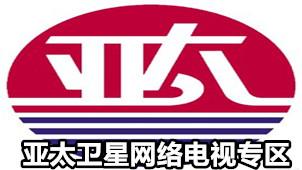 亚太卫星网络电视专区