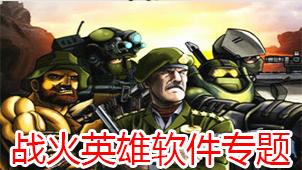 战火英雄软件专题
