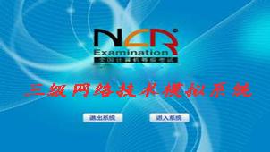 NCRE三级网络技术模拟系统专题