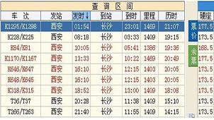 火车表大全