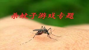 杀蚊子游戏专题