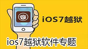 ios7越狱软件专题