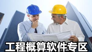 工程概算软件专区