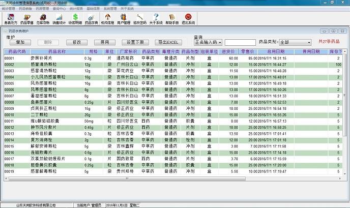 天同药房管理系统局域网版