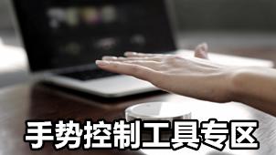 手势控制工具专区