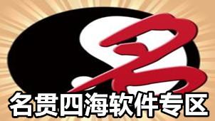 名贯四海软件专区
