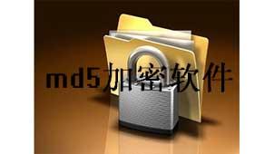 md5加密系统软件下载