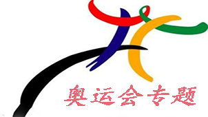 奥运会专题