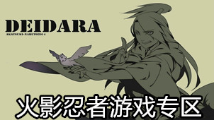 火影忍者游戏专区