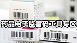药品电子监管码工具专区