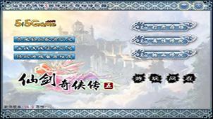 仙剑奇侠传5修改器