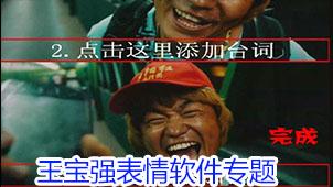 王宝强表情软件专题