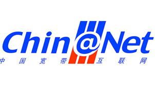 chinanet是什么