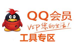 QQ会员工具专区