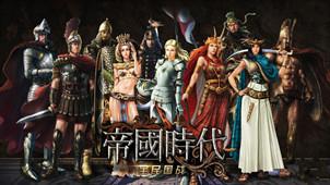 帝国时代游戏专区