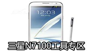 三星N7100工具专区
